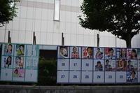 ピンクチラシ顔負けの選挙ポスターに抗議(都議補選) - FEM-NEWS