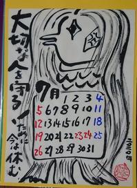 2020年7月カレンダー 塗り絵風のアマビエ様 - ムッチャンの絵手紙日記