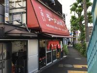 なかむら屋@上野毛 - 食いたいときに、食いたいもんを、食いたいだけ!