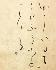 ほうたるこい…「ふ」 - 筆文字・商業書道・今日の一文字・書画作品<札幌描き屋工山>