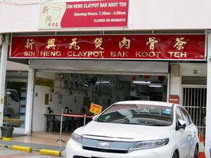 乾いた体に肉骨茶@Sin Heng Claypot Bak Koot Teh -