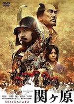 『関ヶ原』(映画) - 竹林軒出張所
