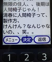 先輩恵比寿氏、最近放映の『無限の住人』アニメ版にハマってしまう - RÖUTE・G DRIVE AFTER DEATH