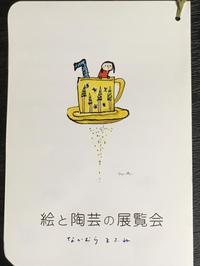 なかむらまふねさんの世界〜中目黒ギャラリーカフェでの展覧会 - -