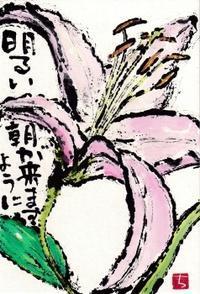 カサブランカ・明るい朝 - 北川ふぅふぅの「赤鬼と青鬼のダンゴ」~絵てがみのある暮らし~