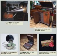 「第69回 アクスティック・サウンド展」オークション - シェルマン アートワークス 蓄音機blog