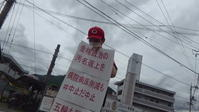 さとうしゅういち参院広島補選への決意GOTOより感染拡大防止と被災者支援・介護する人も大事にされる日本・核兵器禁止条約発効までM11 - 広島瀬戸内新聞ニュース(社主:さとうしゅういち)