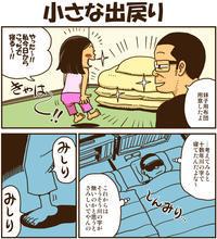 小さな出戻り - 戯画漫録