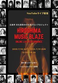HIROSHIMA MUSIC BLAZE - ジャズトランペットプレイヤー河村貴之 丸出しブログ