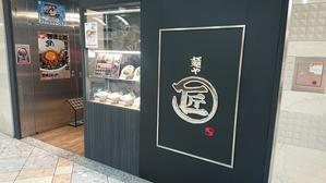 麺や マルショウ@難波 - スカパラ@神戸 美味しい関西 メチャエエで!!