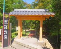 雀宮遊歩道7月13日(月) - しんちゃんの七輪陶芸、12年の日常