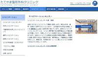 リハビリテーションセンターのページを更新しました! - たてやま整形外科クリニック リハスタッフブログ