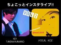 【ちょこっとインスタライブ vol.2】‼️ - singer KOZ ポツリ唄う・・・