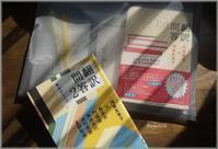「翻訳問答」 - あれこれ逍遥日記 Vol.2