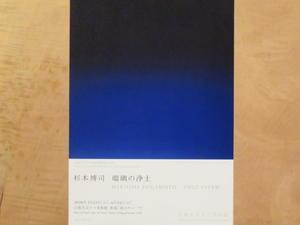 「杉本博司 瑠璃の浄土展」ご紹介。京都市京セラ美術館にて、10月4日まで。 - 京都の骨董&ギャラリー「幾一里のブログ」