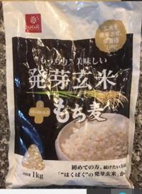 GABA値をアップさせた発芽玄米と、もち麦を普段のご飯にプラスして。 - 初ブログですよー。