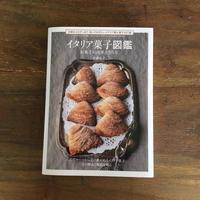 イタリア菓子図鑑、ついに本日、書店にて発売です! - 幸せなシチリアの食卓、時々にゃんこ