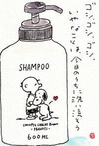 シャンプー・いやなことは - 北川ふぅふぅの「赤鬼と青鬼のダンゴ」~絵てがみのある暮らし~