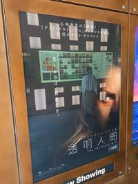 THE INVISIBLE MAN (透明人間)...★2 - 旦那@八丁堀