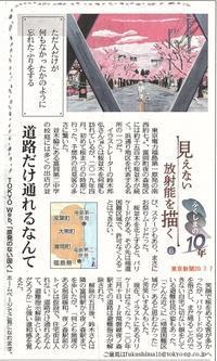 「見えない放射能を描く」道路だけ通れるなんて ⑥ / ふくしまの10年 東京新聞 - 瀬戸の風
