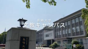 文教キャンパスをバーチャルトリップ - ナガツナ(長崎大学とつながるブログ)