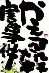 かえる殺害事件(未遂) - 北川ふぅふぅの「赤鬼と青鬼のダンゴ」~絵てがみのある暮らし~