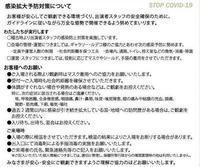 【感染拡大予防対策に... - 美しい心・美しい日本語・ことばを心にのせて     スペースU