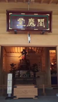 7月16日  「閻魔賽日」・「薮入り」の日 - 煎茶道方円流~東京東支部~