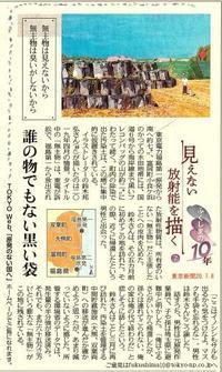 「見えない放射能を描く」誰のものでもない黒い袋 ⑦ / ふくしまの10年 東京新聞 - 瀬戸の風