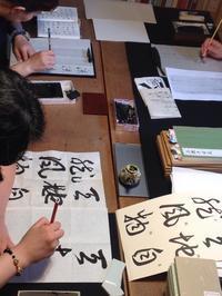 文月『書・コトハジメ』ご報告 - MOTTAINAIクラフトあまた 京都たより