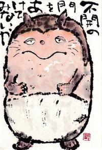 たぬき・不開の門を - 北川ふぅふぅの「赤鬼と青鬼のダンゴ」~絵てがみのある暮らし~