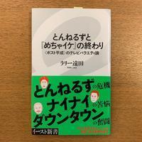 ラリー遠田「とんねるずとめちゃイケの終わり」 - 湘南☆浪漫
