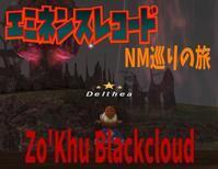 エミネンスレコードNM巡りの旅~Zo'Khu Blackcloud~ - じゅえ的FFXIめも