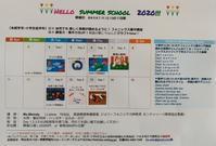 コロナ渦でのハローのサマースクール2020! - ハロー英数学院&ハローインターナショナル★blog