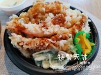 海鮮丸 『特製天丼』 - yuko's happy days