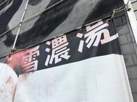 雪濃湯@向ヶ丘遊園 - 食いたいときに、食いたいもんを、食いたいだけ!