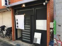 大勝軒@笹塚 - 食いたいときに、食いたいもんを、食いたいだけ!