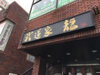 武道家龍@成城学園前 - 食いたいときに、食いたいもんを、食いたいだけ!