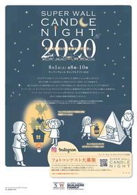 キャンドルナイト2020 - キムケン日記★ここちぃ家