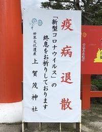上賀茂神社 - 『還暦』過ぎてますが…