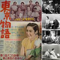 家族は永遠のテーマ! 1953年の小津安二郎監督「東京物語」を観る - ♪ミミィの毎日(-^▽^-) ♪
