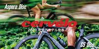 サーヴェロ2021年モデル発表! - 自転車屋 サイクルプラス note
