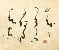雲一つない「青」 - 筆文字・商業書道・今日の一文字・書画作品<札幌描き屋工山>