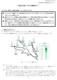 【アオコ情報(No.7)】 - ぴゅあちゃんの部屋