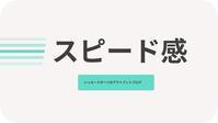 スピード感vol.199 - いっちーのアウトプットブログ