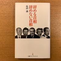 塩田潮「辞める首相 辞めない首相」 - 湘南☆浪漫