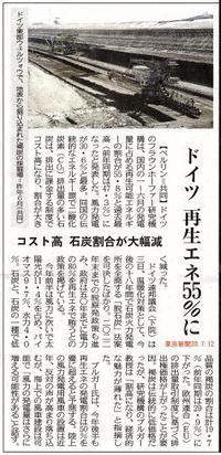 「ドイツ再生エネ55%に」コスト高 石炭割合が大幅減/  東京新聞 - 瀬戸の風