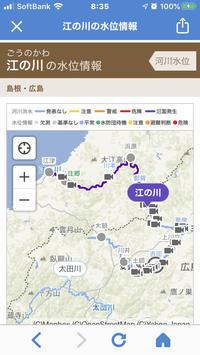 大雨が少し止みましたが、いかがお過ごしでしょうか。 - 奈良 京都 松江。 国際文化観光都市  松江市議会議員 貴谷麻以  きたにまい
