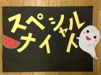 みかづきナイトパーティー★ - みかづき幼稚園のブログ