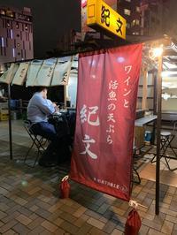 博多中州屋台「紀文」様日よけ幕のご依頼でした! - のれん・旗の製作 | 福岡博多の旗屋㈱ハカタフラッグ
